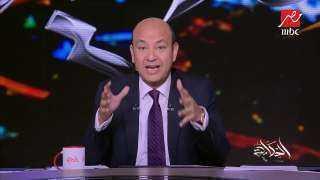 """عمرو أديب ينعى ضياع الدوري من الزمالك: """"اسألوا بتاعة الكوتشينة"""""""