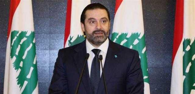 نص كلمة الحريري في خطابه للشعب اللبناني (فيديو)