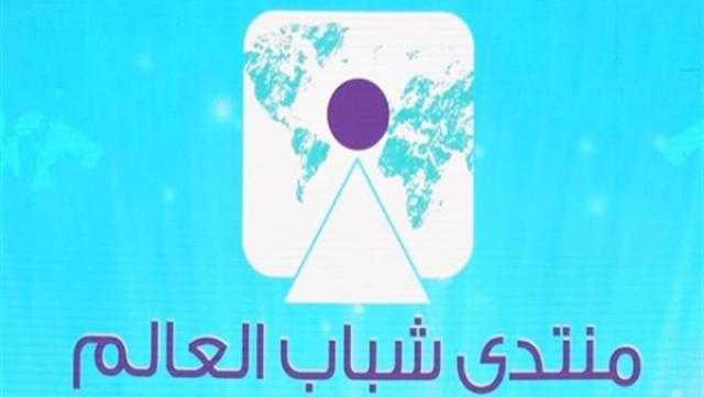 مد فترة التسجيل بـ منتدى شباب العالم حتى 15 نوفمبر