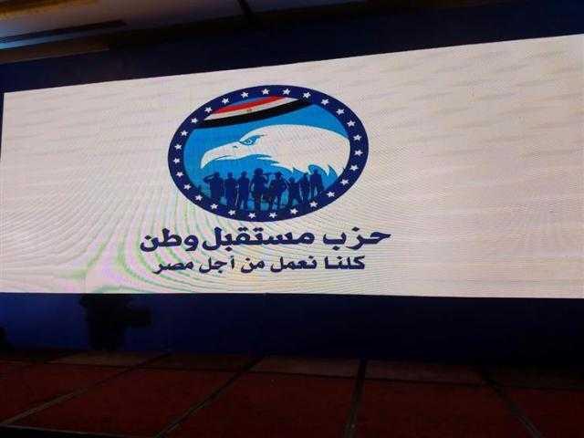 """مستقبل وطن يؤيد إجراء انتخابات """"الشيوخ"""" بالنظام المختلط بنسب 50%"""