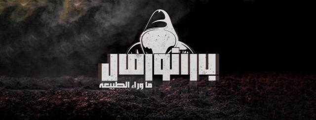 بارانورمال.. أول برنامج مصري متخصص في علوم ما وراء الطبيعه