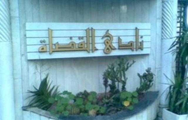 نادي القضاة يعلن تنكيس الأعلام 3 أيام حدادا على مبارك