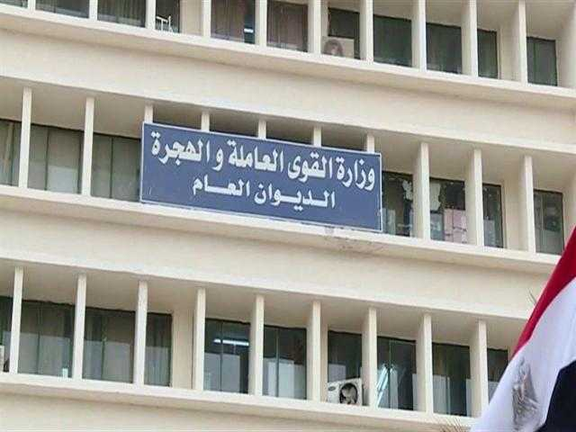 القوى العاملة: 25 يناير إجازة بأجر كامل للعاملينبالقطاع الخاص