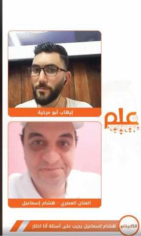 """""""أنا زملكاوي"""".. هشام إسماعيل: بضايق جماهير الأهلي.. وأتمني العمل مع عادل إمام (فيديو)"""