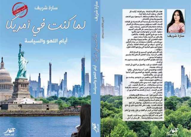 """""""أيام اللهو والسياسة"""" كتاب جديد للصحفية سارة شريف"""