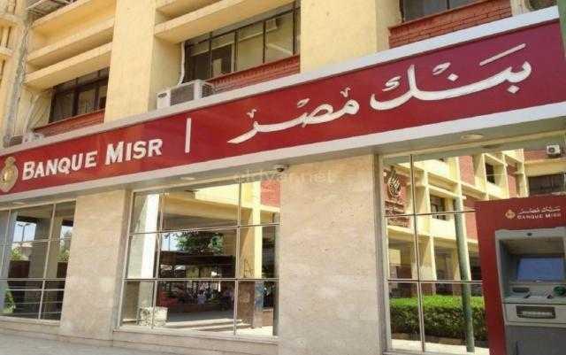 بنك مصر يتيح شراء شهادة الـ 15% عن طريق ATM وواتس آب