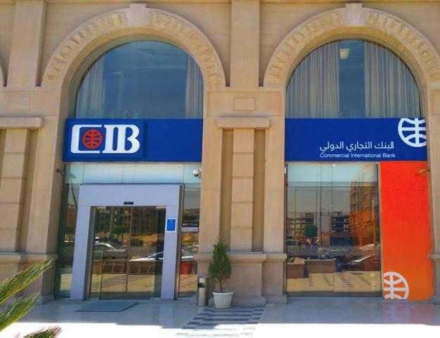 لصالح شركة التعمير .. التجاري الدولي يعلن نجاح أكبر عملية للتوريق في السوق المصرية