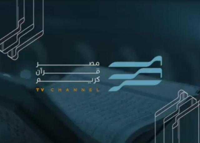 """بدء البث التجريبي لقناة """"مصر قرآن كريم"""""""