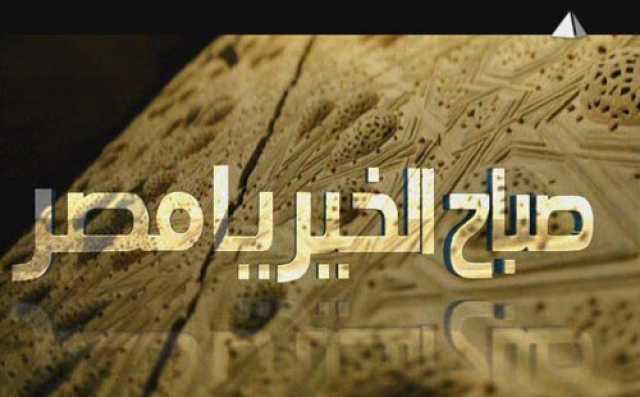 """انطلاقة جديدة لبرنامج """"صباح الخير يا مصر"""" في هذا الموعد"""
