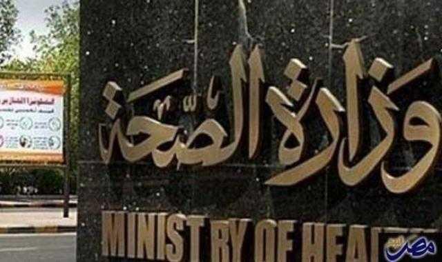 الصحة تستعد لـ سيناريو كورونا الأسوأ في مصر