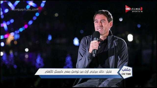 أبرز تصريحات فايلر اليوم: التجديد للأهلي ورحيل صالح جمعة للزمالك