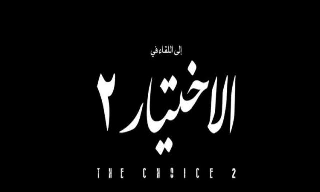 """بعد نجاح الجزء الأول.. """"الاختيار 2"""" في رمضان 2021"""