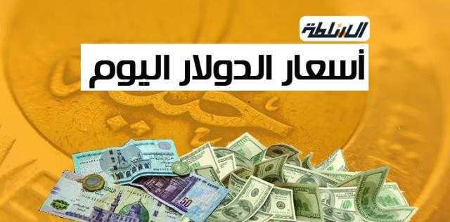 سعر الدولار اليوم الثلاثاء في البنوك
