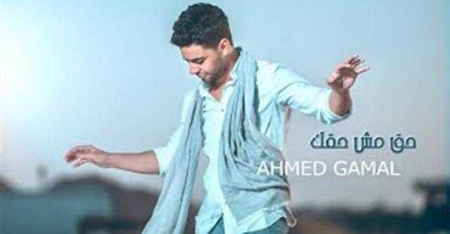 أحمد جمال يطرح أغنية حق مش حقك
