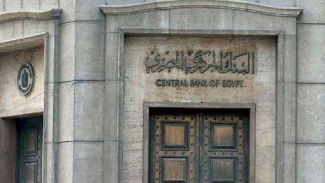 البنك المركزي يطرح أذون خزانة بقيمة 20.5 مليار جنيه غدا