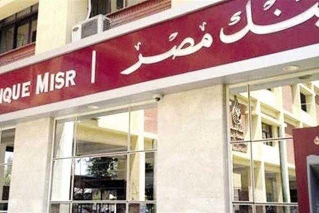 بنك مصر يحصد جائزة الأفضل في مجال المسئولية المجتمعية لعام 2020