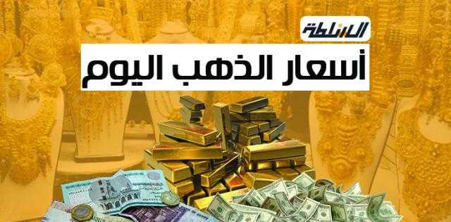 أسعار الذهب اليوم الاثنين في مصر