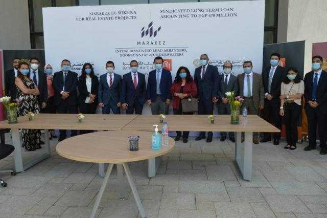 بنك القاهرة يرتب قرض مشترك لتمويل مشروع شركة مراكز السخنة للمشروعات العقارية
