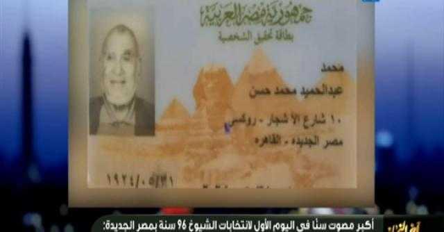 شاهد.. مواطن عمره 96 سنة يشارك في انتخابات مجلس الشيوخ