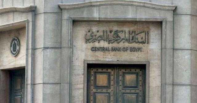 المركزي يقرر تثبيت أسعار الفائدة للمرة الرابعة على التوالي