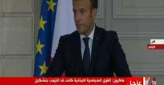 ماكرون يفضح قادة لبنان