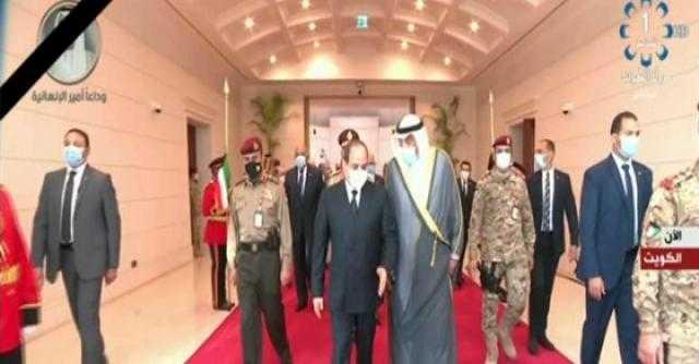 السيسي يغادر الكويت بعد تقديم العزاء فى الراحل صباح الأحمد