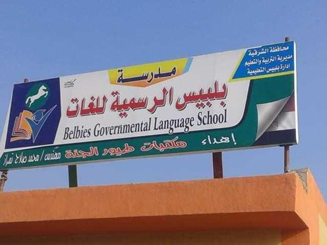تهديد وتنمر.. وكيل مدرسة لغات تحاول إجبار طفلة على ارتداء الحجاب: كسبنا ثواب ولبست جاكت عقبال الطرحة
