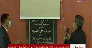 السيسي يفتتح متحف كفر الشيخ