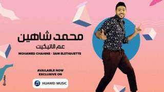 عم الأتيكيت.. أول أغنية لـ محمد شاهين في 2021