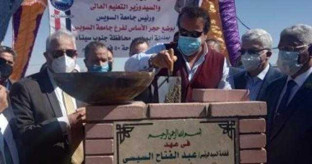 وزير التعليم العالى ومحافظ جنوب سيناء يضعان حجر أساس فرع جامعة السويس بأبو رديس