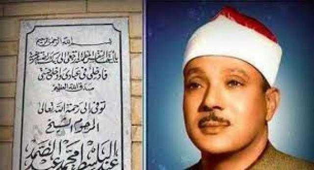عبدالباسط عبدالصمد .. الحنجرة الذهبية وصوت مكة