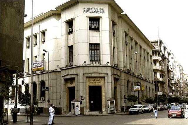 البنك المركزي يطرح سندات خزانة بـ13 مليار جنيه