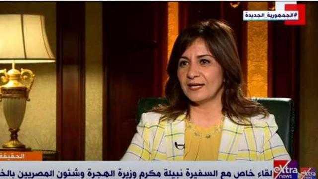 وزيرة الهجرة: الرئيس كلف بالاستفادة من خبرات المصريين بالخارج