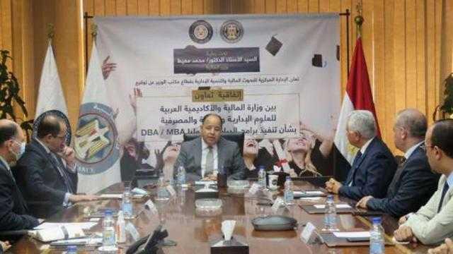 وزير المالية يشهد توقيع برتوكول تعاون مع الأكاديمية العربية