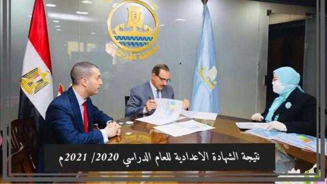 عاجل.. محافظ كفر الشيخ يعتمد نتيجة الشهادة الإعدادية 2021