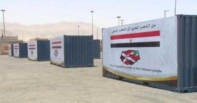 بتوجيهات من الرئيس.. مصر تقدم مساعدات إنسانية إلى لبنان
