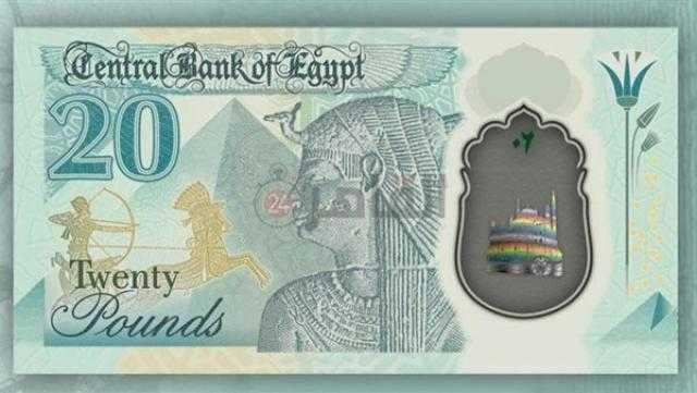 عاجل.. أول صورة للعملة البلاستيكية فئة 20 جنيهًا