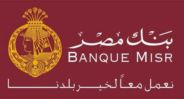 بنك مصر يحذر عملائه من النصب.. وسيدة: اتسرق مني 200 ألف