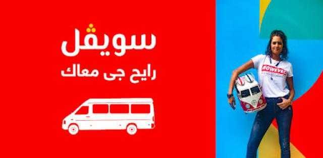 مصري يشكو من سوء خدمة سويڤل (صور)