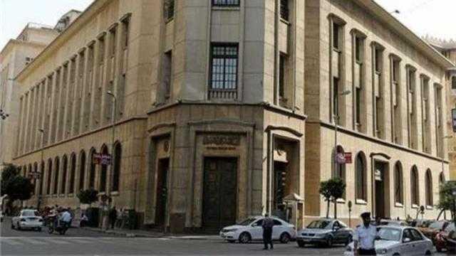 عاجل.. البنك المركزي يثبت أسعار الفائدة للمرة السابعة على التوالي