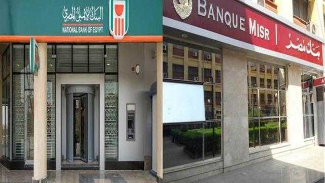 الأهلي ومصر.. تفاصيل أسعار الفائدة على الشهادات الثلاثية