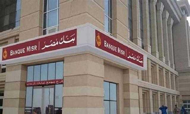 بنك مصر يقدم 50 مليون جنيه لتمويل المشروعات الصغيرة.. طالع التفاصيل