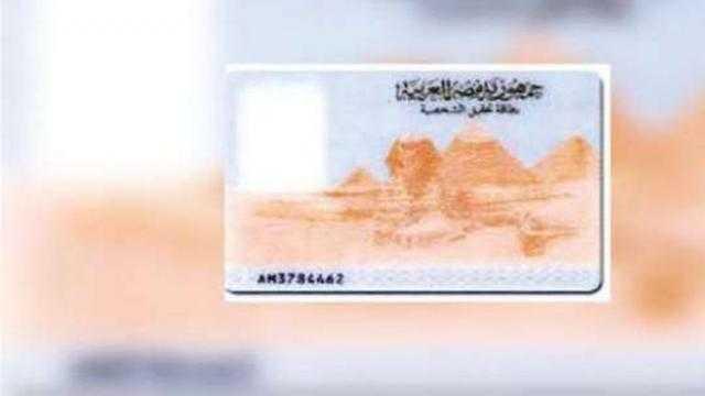 «لو مش عاوز تروح السجل».. أسعار استخراج البطاقة الشخصية أون لاين
