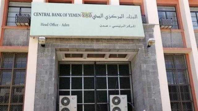 «المركزي اليمني» يتعهد بإجراءات حازمة لوقف انهيار العملة