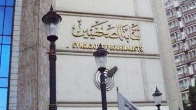 عاجل.. رؤساء تحرير صحف التكويد يطالبون النقابة بقيد 300 صحفي وإنقاذ مستقبلهم