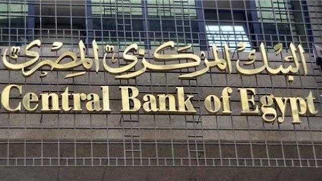 البنك المركزي: تريليون جنيه زيادة في حجم الودائع خلال عام