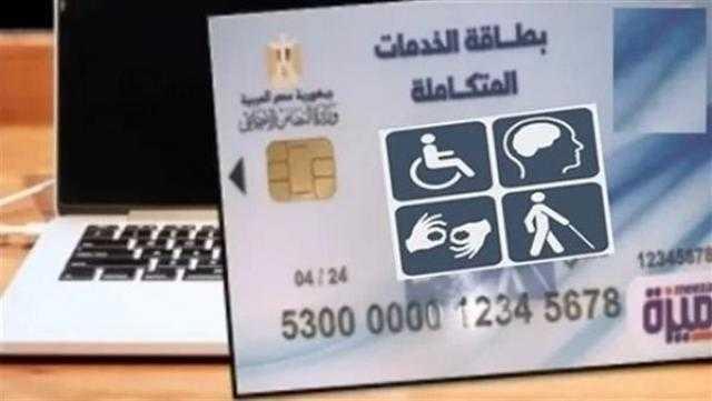 عاجل.. التضامن تستعد لإطلاق المرحلة الثانية من بطاقة الخدمات المتكاملة