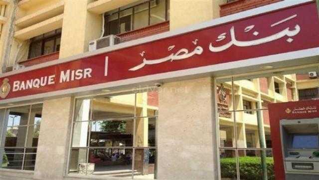 بنك مصر يشارك في الطرح العام لـ«إي فاينانس» ببيع 15% من حصته
