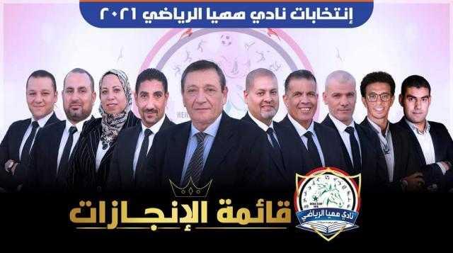 قائمة الإنجازات برئاسة عاطف السيد تخوض إنتخابات نادي ههيا بالشرقية