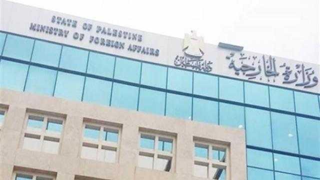 الخارجية الفلسطينية: تصنيف إسرائيل لـ6 منظمات حقوقية فلسطينية كمنظمات إرهابية عدوان صارخ